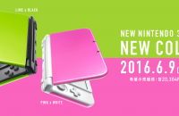 Nuovi Colori per New Nintendo 3DS