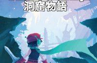 Cave Story + arriva anche in retail Classic Graphics Update aggiornamento grafica classica