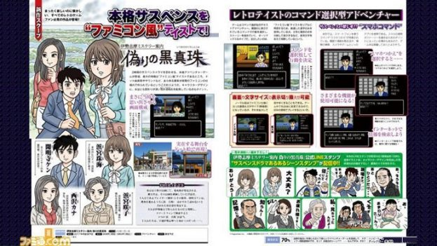 Ise-Shima Mystery Guide The False Black Pearl Nintendo 3DS