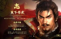 Nobunaga's Ambition Taishi Nintendo Switch